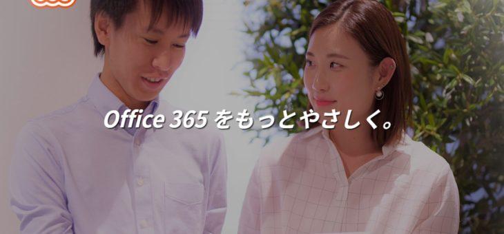Office 365利活用支援サービス「テラスク365」リニューアル