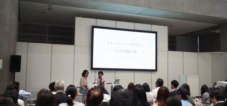 日経xTECH EXPOでセミナーを開催いたしました