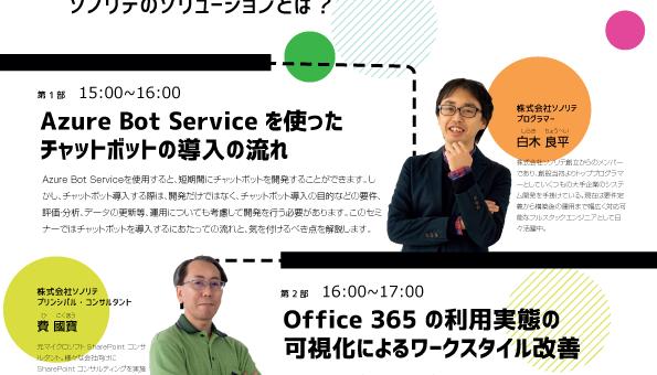 Office 365 活用セミナー募集終了いたしました
